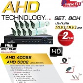 CCTV Set 8CH AHD PeopleFu#5608/5302 (Cable Power Line 200M)