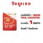 ซิมลูกเทพ Net True 4G Unlimit ความเร็ว 1 Mbps 16 เดือน โทรฟรีในเครือข่าย