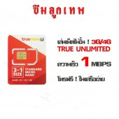 ซิมลูกเทพ Net True 4G Unlimit ความเร็ว 1 Mbps 24 เดือน โทรฟรีในเครือข่าย