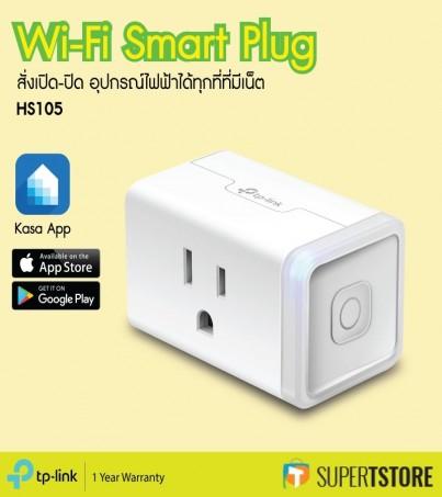 Smart Wi-Fi Plug Mini (TP-Link HS105)