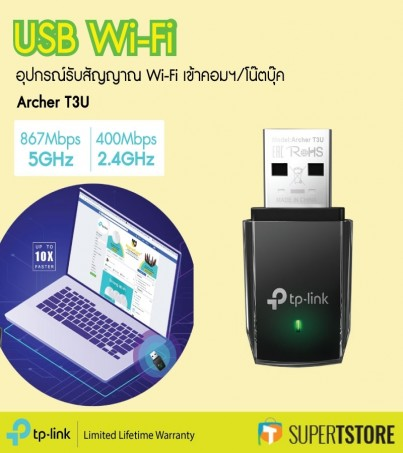 TP-Link Archer T3U USB 3.0 AC1300 Mini Wireless MU-MIMO USB Adapter